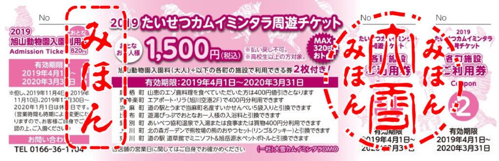 2019たいせつカムイミンタラ周遊チケット【MAX320円お得!】