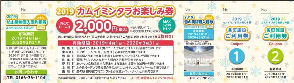 2019カムイミンタラお楽しみ券【MAX520円お得!】