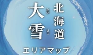 北海道 大雪エリアマップ